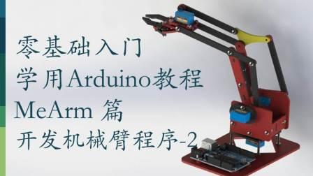零基础入门学用 Arduino 教程 - MeArm篇-15 开发机械臂程序-2