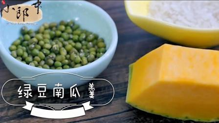 宝宝辅食  | 绿豆南瓜羹
