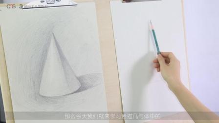 美术微课堂 素描基础入门《素描圆锥体》上
