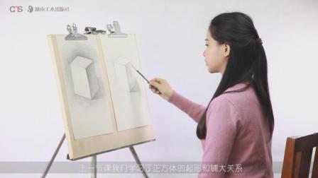 美术微课堂 素描基础入门《素描正方体》下