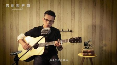 吉他弹唱教学 陈奕迅《好久不见》—拾光吉他谱珍藏集