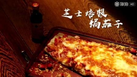 芝士培根焗茄子 完爆一切pizza!