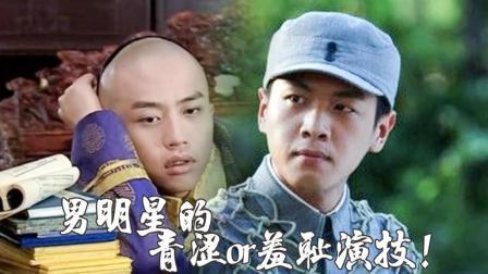 李易峰陈伟霆张若昀黄轩谁是天生演技派, 谁是后天努力型!
