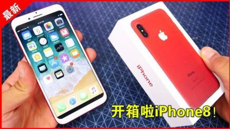 国产版本的iPhone8 开箱上手 苹果也服了!