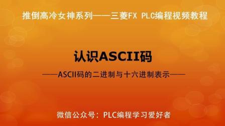 A012.三菱PLC视频教程 认识ASCII码 PLC编程学习