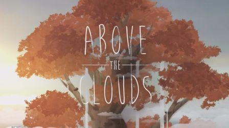 [动画短片]云端之上 Above the Clouds