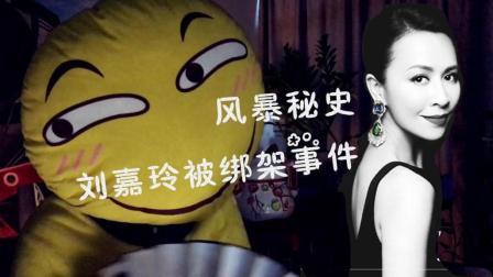 揭秘刘嘉玲当年被绑架事件「风暴秘史」