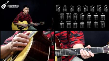 《玫瑰》吉他弹唱教学——小磊吉他教室出品