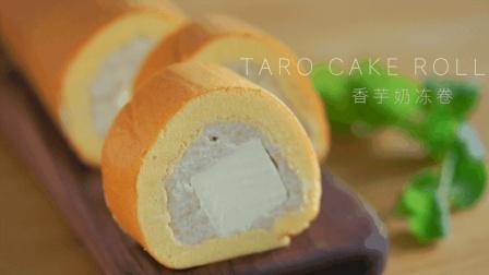 几分甜香芋奶冻卷/不失败蛋糕卷配方+新鲜香芋奶油+入口即化奶冻