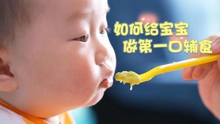 给宝宝做第一口辅食时, 妈妈们应注意这些!