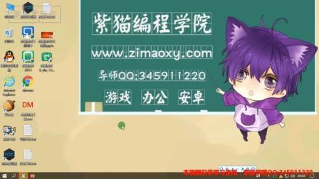 [紫猫学院]按键精灵X版大揭秘之演示