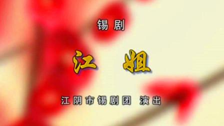 锡剧江姐全剧(徐惠 梅红岗 程雪梅)
