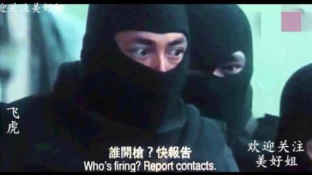 香港飞虎队与美国海豹突击队遭遇, 飞虎队伤亡惨重
