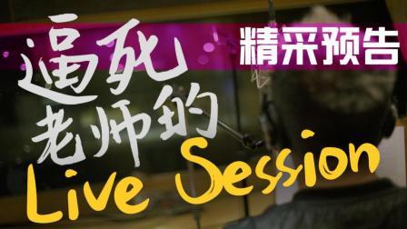 歌唱技巧地狱试炼『逼死老师的Live Session现唱演唱』企划—明日公开!