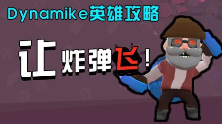 荒野乱斗23: 炸弹人Dynamike英雄进阶攻略 你根本不了解炸弹的伤害! 【Relax解说】