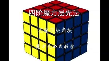 四阶魔方层先法-还原顶层角块