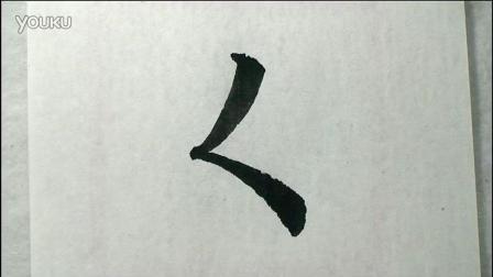 欧体女字写法