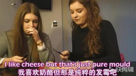 中国人吃英国蓝纹奶酪的评价, 英国人自己都不爱吃