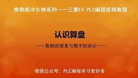 A011.如何理解PLC编程学习中的数制的三要素