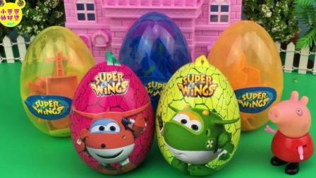 小猪佩奇拆超级飞侠乐迪奇趣蛋视频 小青玩具蛋