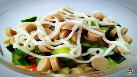 夏日简单的蔬菜沙拉做法, 1分钟学会营养又健康