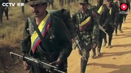 """永别了武器! 哥伦比亚 """"哥武""""正式解除武装"""