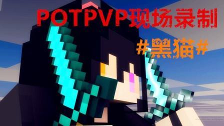 ★我的世界★PotPVP#黑猫#[极冰]现场录制 强大的黑猫