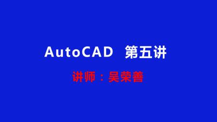 AutoCAD零基础入门视频教程 第五讲-上