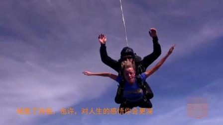 4000米高空跳下不带降落伞 半空中被人拽住, 你敢这样做吗