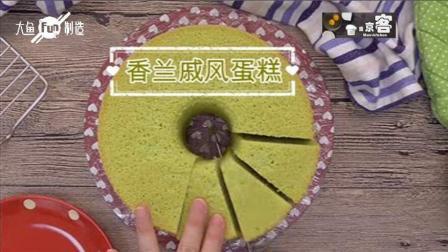 #大鱼FUN制造#深夜饭堂|香兰戚风蛋糕!