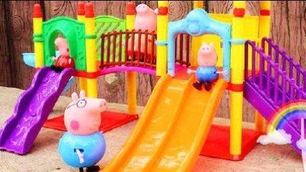 小猪佩奇滑滑梯 粉红猪小妹 米奇妙妙屋小伶玩具