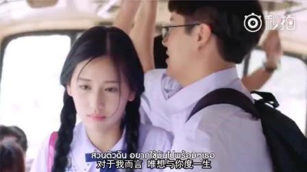泰剧《十七岁边缘》OST 《my dear loser》, 讲述学渣和校花的青春校园故事, 画风很清新