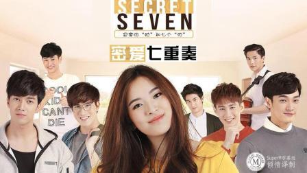 【泰剧预告/7月】密爱七重奏Secret Seven Series [8月开播]@SuperM字幕组
