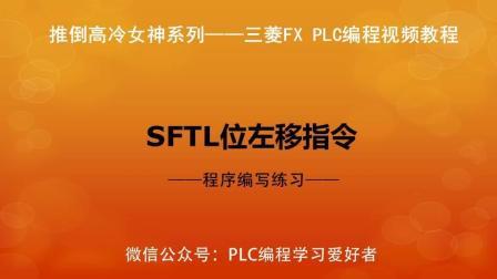 B040.三菱PLC视频教程 SFTL位左移指令程序编写练习 PLC编程学习