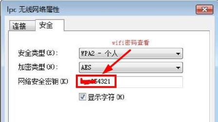 wifi密码忘记了怎么办? 电脑上我们可以用这些方法查看WiFi密码