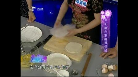 不和面就能制作酥皮蛋挞? 赶紧给孩子做做试试吧!