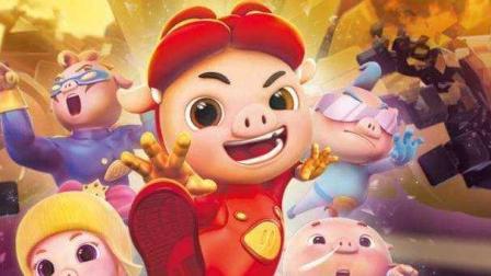 [默哥游戏]猪猪侠之超星萌宠❤09