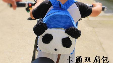 猫猫编织教程卡通双肩包–小熊猫钩针毛线编织教程猫猫很温柔编织图案及方法
