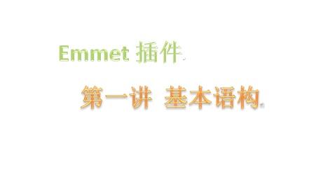 sublimetext2之Emmet插件第一讲基本语构(022)——宏卷大讲坛
