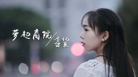 《梦起商院 季忆留夏》学院宣传片
