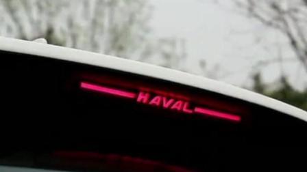 看到哈弗h6 coupe尾部上红色的标识灯, 我把我的奔驰卖了