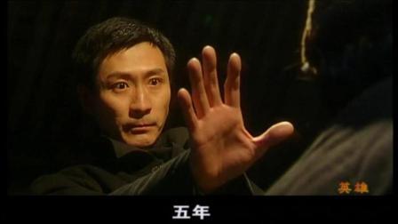 英雄: 燕双鹰为父报仇, 猎杀刘大麻子, 使用了秘密武器