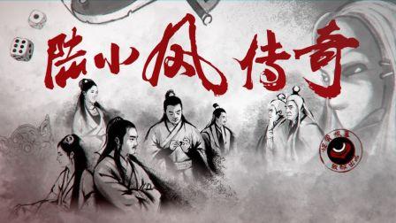 36【怪异君毁经典2】《陆小凤传奇》第六集