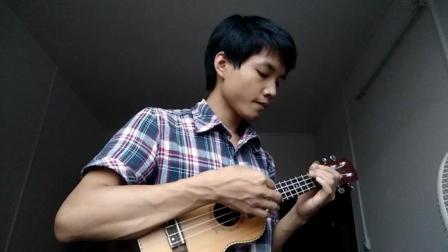 许巍-《旅行》 余武洪 尤克里里弹唱
