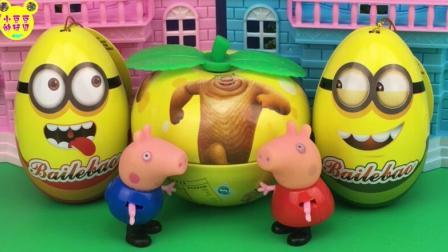 小猪佩奇乔治猪拆小黄人大眼萌奇趣蛋 熊出没玩具蛋