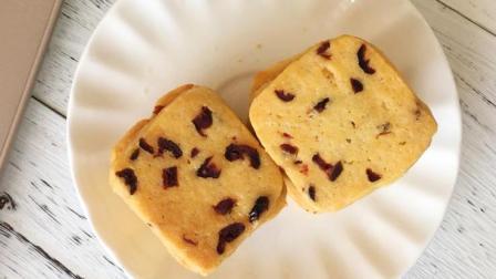 【饼干制作教程 第九期】蔓越莓饼干的制作方法