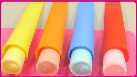 超长彩虹牛奶冰棒亲子手工制作 培乐多美食玩具扮家家小游戏 熊出没 奥特曼 小猪佩奇