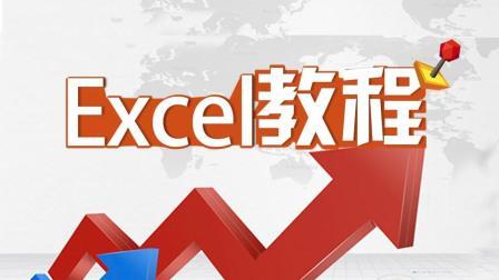 excel函数培训课程视频 excel函数入门之求和视频Excel视频教程一些快速上手的操作技巧