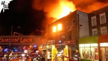 现场丨英国著名跳蚤市场凌晨发生火灾 受伤人数暂不明