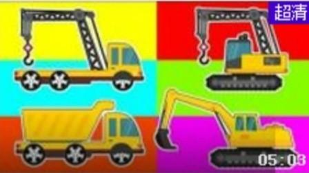 机工作挖掘机表演视频 组装卡车 工程车玩具车视频